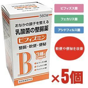 ビフィズミン 560錠×5個【指定医薬部外品】 koyama-p