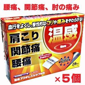 温湿布・肩こり・腰痛 温感アウチレスシップMS 28枚×5個・14cm×10cm 第3類医薬品