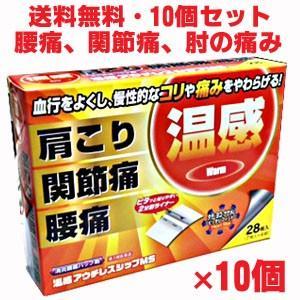 温湿布・肩こり・腰痛 温感アウチレスシップMS 28枚×10個・14cm×10cm 第3類医薬品