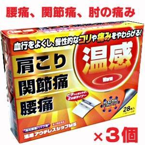 温湿布・肩こり・腰痛 温感アウチレスシップMS 28枚×3個・14cm×10cm 第3類医薬品