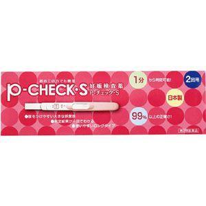 妊娠検査薬 P-チェック・S 2回用 第2類医薬品 ゆうメール発送送料無料|koyama-p