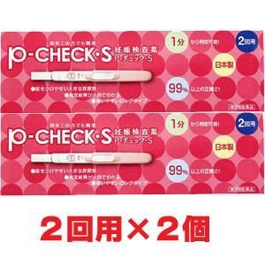 妊娠検査薬 P-チェック・S 2回用×2個 第2類医薬品 ゆ...