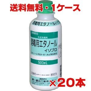 送料無料・消毒用エタノールイソプロ  500ml×20本 指定医薬部外品|koyama-p