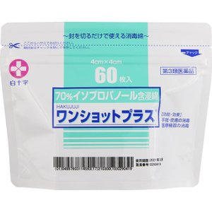 ワンショットプラス 60枚入 4cm×4cm 70vol%イソプロパノール含浸のアルコール綿【第3類医薬品】