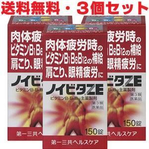 ノイビタZE 150錠×3個【第3類医薬品】|koyama-p