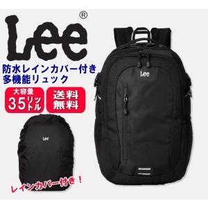 Lee スクール デイパック 35L メンズ・リュック・スクールバッグ 背負う 撥水加工 レインカバ...