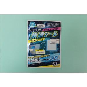 マスク用 快適シール ひんやりクール 日本製|koyamajin