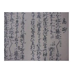 文字入り和紙 反古代用紙 ほごだいようし  高砂|koyamajin