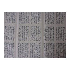 文字入り和紙 反古代用紙 ほごだいようし  高砂|koyamajin|02