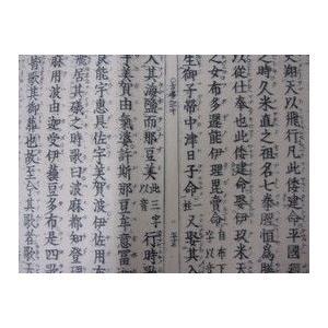 文字入り和紙 反古代用紙 ほごだいようし 古事記|koyamajin
