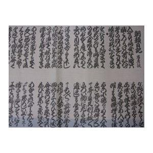 文字入り和紙 反古代用紙 ほごだいようし 朝顔日記|koyamajin