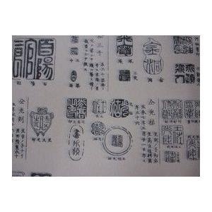 文字入り和紙 反古代用紙 ほごだいようし 印譜|koyamajin