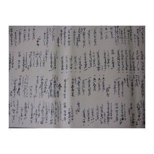 文字入り和紙 反古代用紙 ほごだいようし 大福帳|koyamajin