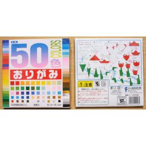 50色カラーおりがみ koyamashouten