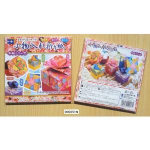 小物入れ折り紙(新) koyamashouten