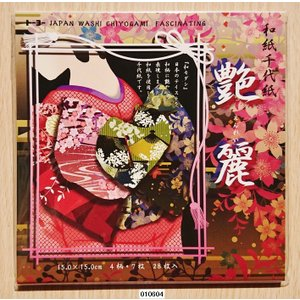 「和モダン」日本のテイストを和柄に艶やかに表現しました 和紙を使用した千代紙です  150×150m...