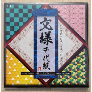トーヨー 文様千代紙 (鬼滅の刃コレクション)
