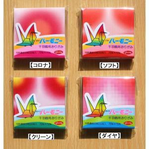 ハーモニー 千羽鶴用折り紙