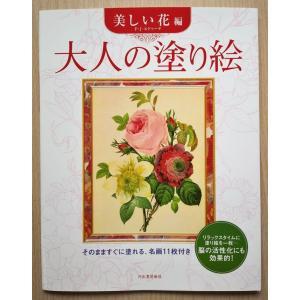 大人の塗り絵  〜美しい花 編〜 koyamashouten