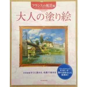 大人の塗り絵 〜フランスの風景編〜 koyamashouten