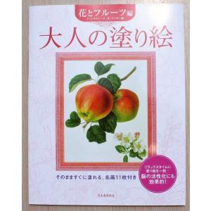 大人の塗り絵  〜花とフルーツ編〜 koyamashouten