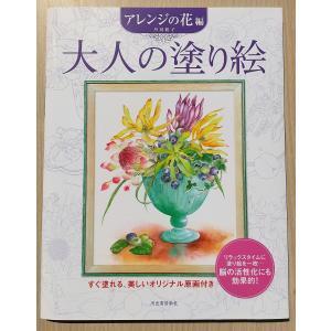 大人の塗り絵  〜 アレンジの花 編〜 koyamashouten