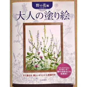 大人の塗り絵 〜野の花編〜 koyamashouten