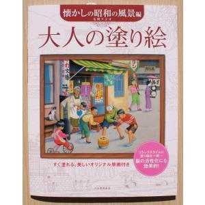 大人の塗り絵  〜懐かしの昭和の風景編〜 koyamashouten