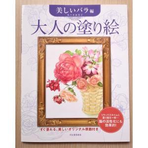 大人の塗り絵  〜 美しいバラ 編〜 koyamashouten