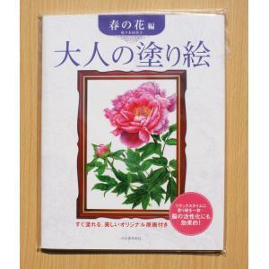 大人の塗り絵 〜季節の花編〜 koyamashouten