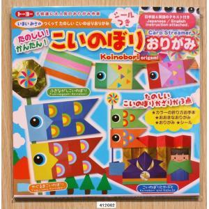 たのしい! かんたん! 鯉のぼり折り紙