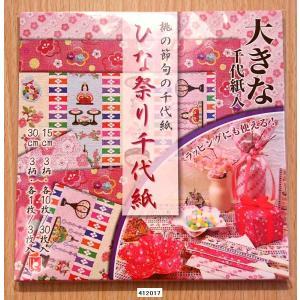 トーヨー・桃の節句の千代紙 ひな祭り千代紙