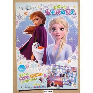 楽しいあそびぬりえ アナと雪の女王2 koyamashouten