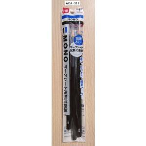 トンボ鉛筆 マークシート用鉛筆 MONO KN無地 HB  3本セット
