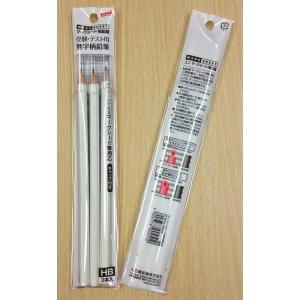 マークシート試験用の鉛筆です。薄く綺麗にマークすることが出来ます。本体軸は白の無地で、メーカー名・マ...