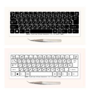 繁体字中国語 マルチリンガルキーボードラベル シール 貼付用ピンセット付属 koyo-luxol