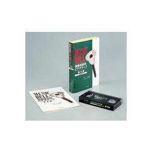 演奏指導用ビデオテープ [全音楽譜出版社]|koyogakki