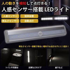 人感センサー LED ライト 自動 点灯 明るさセンサー センサーライト 照明 電池式 トイレ キッ...