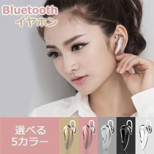 Bluetooth イヤホン ワイヤレス コンパクト マルチポイント 片耳 マイク内蔵 通話 音楽 ...