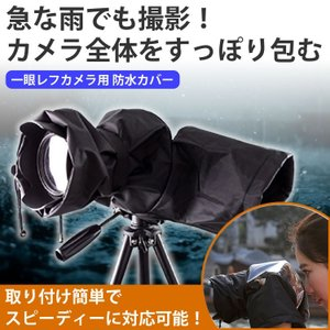 一眼レフ 防水 カバー カメラ 防水カバー 撮影 簡単装着 レンズ レインカバー 雨 カメラカバー