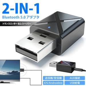 2in1 トランスミッター レシーバー 送受信機 Bluetooth 5.0 テレビ スピーカー i...
