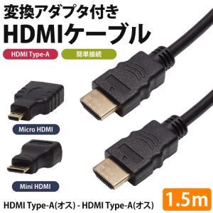 変換アダプタ付き HDMIケーブル MiniHDMI MicroHDMI 1.5m 変換 コネクタ ...