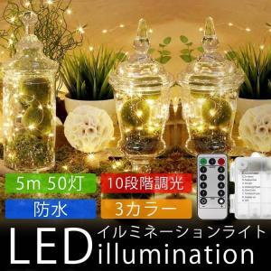 イルミネーションライト 50灯  5mLED ライト 電飾 イルミ クリスマス パーティー 結婚式  防水 調光 装飾 10段階 屋外 屋内|koyokoma