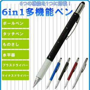 多機能ペン 6in1 ボールペン タッチペン ものさし 水平器 プラスドライバー マイナスドライバー...