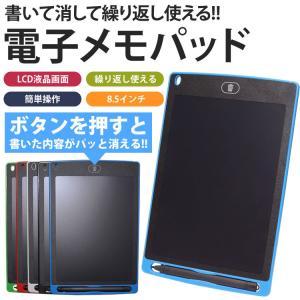 電子メモパッド 8.5インチ 電子メモ帳 LCD ノート 薄型 軽量 メッセージ ボード 繰り返し使える お絵かき koyokoma