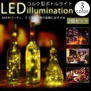 電池式 イルミネーションライト 2個セット コルク型 LED ワインボトル 瓶 装飾 バー クリスマス 店舗 インテリア|koyokoma
