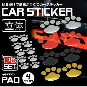 3D カーステッカー 肉球 かわいい 10枚 セット ドレスアップ エンブレム ステッカー 車 バイ...