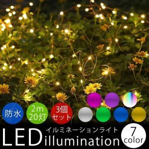 LED イルミネーションライト 3個セット防水 2m 20灯 装飾 電飾 クリスマス パーティー 結婚式 ガーデンライト 屋外 屋内|koyokoma