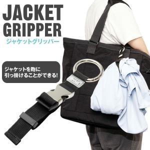 ジャケット グリッパー バッグ カバン スーツケース 旅行用品 カラビナ フック機能付き ジャッケット 上着 ビジネス koyokoma