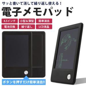 電子メモパッド メモ帳 メッセージボード 電池交換  軽量 お絵描き 4.5インチ タッチペン付き コンパクト 伝言板 koyokoma
